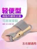 大腳骨大拇指外翻矯正器男女士日夜用兒童腳趾頭姆母拇外翻矯 【極速出貨】