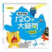 孩子們的120個大疑問:動物篇(B0256-11)