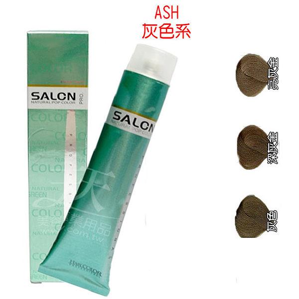 【專業推薦】狄諾 彩色護髮染髮劑 100ml 沙龍系列 (灰色系) [28891]