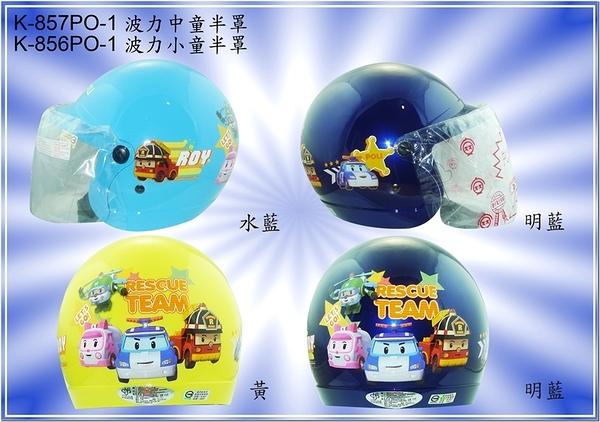 華泰 KK 856 857 PO-1 卡通兒童安全帽《波力系列》
