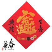 純手寫春聯 彩長 招財進寶 型號X02-2019