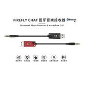 TUNAI 藍牙音樂接收器 【TUNAI-Firefly】 Chat 車用 家庭音響 無線架構 新風尚潮流