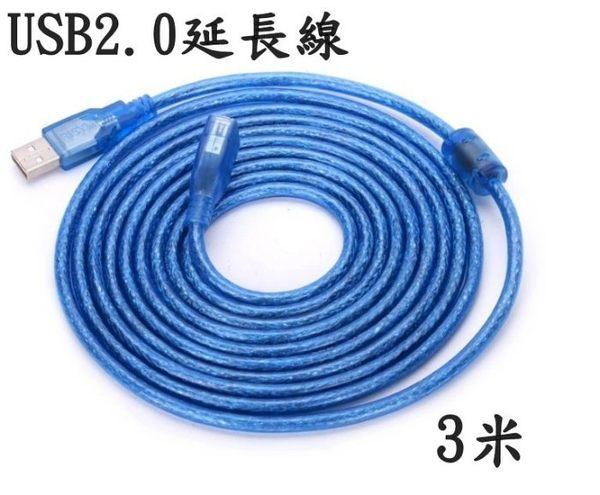 【3C生活家】USB2.0 延長線 公對母 訊號線 3米 主機 隨身碟 印表機 數位相機