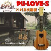【非凡樂器】Pukanala LOVE&PEACE系列 PU-LOVE-S 烏克麗麗