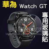 【玻璃保護貼】HUAWEI 華為 Watch GT 42mm 智慧手錶 鋼化玻璃保護貼/螢幕高透玻璃貼/強化保護膜-ZY