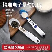 電子秤量勺克度秤精準小型烘焙調料稱重勺子刻度勺克數計量勺0.1g 電購3C