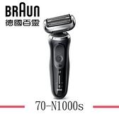 【BRAUN 德國百靈】新7系列暢型貼面電動刮鬍刀/電鬍刀 70-N1000s
