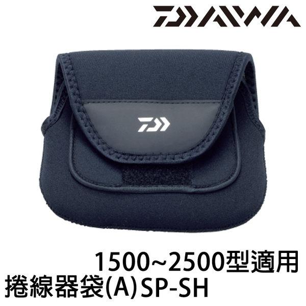 漁拓釣具 DAIWA 捲線器袋(A) SP-SH (捲線器袋)