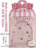 « SHO BI »  貼紙HELLO KITTY 凱蒂貓圖案美甲貼紙Made in Ja