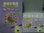 【書寶二手書T2/語言學習_LCA】地球村美語-動詞輕鬆學_1書+6光碟合售