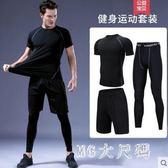 緊身褲男健身服跑步運動套裝健身房籃球打底褲七分高彈訓練速干衣 QQ21723『MG大尺碼』