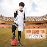 運動服 兒童籃球運動緊身衣訓練服跑步速幹籃球服彈力透氣健身服四件套裝