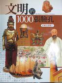 【書寶二手書T7/歷史_QXM】文明的1000張臉孔(中華文明卷一)_通鑑文化編