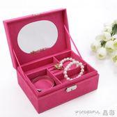 飾品盒 首飾盒帶鎖雙層首飾盒韓國公主飾品盒時尚化妝盒首飾收納盒化妝盒 晶彩生活
