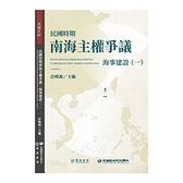 民國時期南海主權爭議:海事建設(一)
