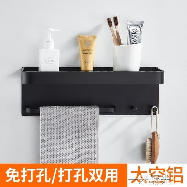 免打孔浴室置物架太空鋁廁所衛生間廚房收納架洗漱台壁掛毛巾架子  一米陽光