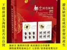 全新書博民逛書店2020版新中國特色版張目錄Y335102 張瑜 北京燕山出版社