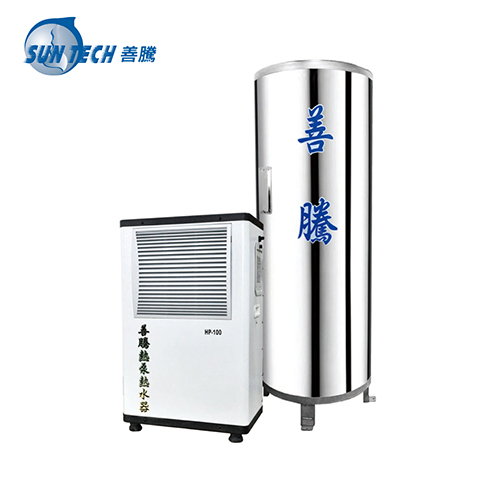 [SUN TECH 善騰]3-5人適用 500公升儲蓄桶強泵機系列熱泵熱水器組 HP-100-5