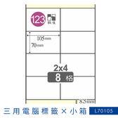 【嚴選品牌】鶴屋 電腦標籤紙 白 L70105 8格 650大張/小箱 影印 雷射 噴墨 三用 標籤 出貨 貼紙