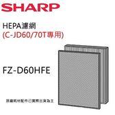 『SHARP』☆ 夏普清淨機KC-JD60T/KC-JD70T專用HEPA濾網 FZ-D60HFE **免運費**
