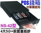 ShenChao NS-42 錢箱 錢櫃 錢屜 四鈔三幣 有暗櫃 收銀機 RJ11