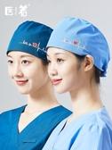 防塵帽 繡花男醫生女護士帽手術室帽子口腔美容工作帽孕產婦帽化療帽夢藝