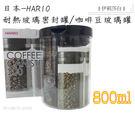 HARIO--耐熱密封罐/耐熱調理罐/咖...