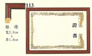 力光    113(8k)    高級獎狀框  (最少訂購量30個,單價211元)