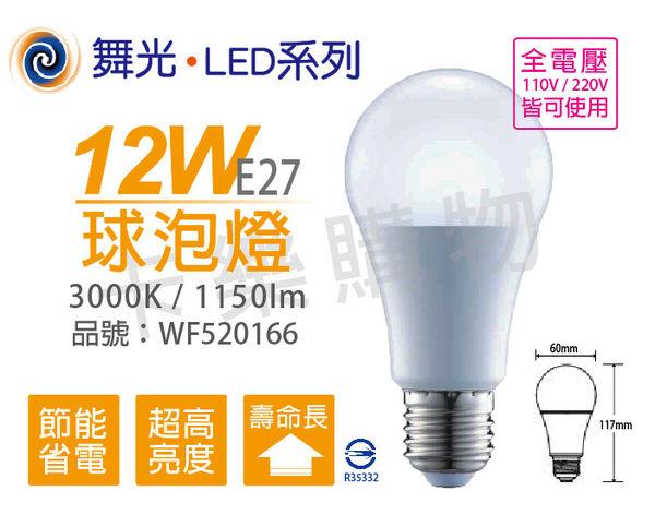 舞光 LED 12W 3000K 黃光 E27 全電壓 球泡燈  WF520166