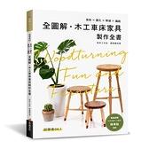 全圖解木工車床家具製作全書