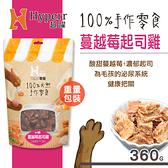 【SofyDOG】Hyperr超躍 手作零食 蔓越莓起司雞 重量分享包 360克 寵物零食 狗零食