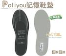 糊塗鞋匠 優質鞋材 C105 台灣製造 ...