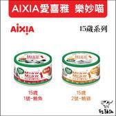 AIXIA愛喜雅〔樂妙喵貓罐,鮪魚15歲,2種口味,60g〕(單罐)