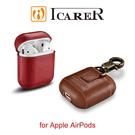 【愛瘋潮】ICARER 復古系列 金屬環扣 AirPods 手工真皮保護套- 無線版