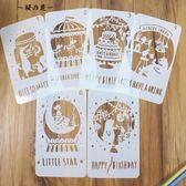全年節日文字創意主題花邊尺鏤空DIY手抄報手帳尺涂鴉模板畫畫板【櫻花本鋪】