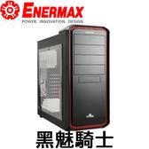 保銳 ENERMAX ECA3254 黑魅騎士 機殼
