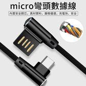 Micro 彎頭數據線 1M 正反面可插 充電線 編織紋 尼龍線 充電 傳輸 二合一 傳輸線 三星 HTC