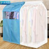 衣服防塵罩 衣服套防塵袋大衣罩掛式 衣物收納袋透明罩家用 芥末原創