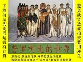 二手書博民逛書店罕見普羅柯比的世界——六世紀的拜占庭帝國Y37363 崔豔紅 北