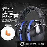 隔音耳罩耳塞睡眠專業防噪音學生工作睡覺防呼嚕降噪耳機護耳 【全館免運】