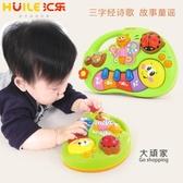 電子琴 927啟蒙掌上益智學習兒童電子琴0-6-12個月兒童寶寶音樂玩具T