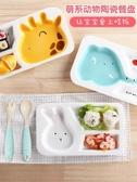 兒童餐盤 卡通陶瓷兒童兒童日式餐具套裝餐盤分格盤子創意分隔家用早餐盤碗【82折下殺】
