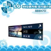 LG 樂金 88BH7D 88吋超視界廣角橫向/直向顯示器 大型商用顯示器 大型顯示器 戶外電子看板