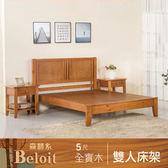 IHouse-伯洛 森林系全實木床架-雙人5尺如圖