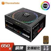 Tt 曜越 Smart Pro RGB 650W 銅牌認證 全模組 電源供應器