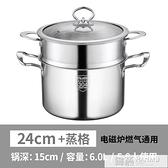 304不銹鋼湯鍋蒸屜20cm家用加厚不粘鍋具24蒸鍋電磁爐燃氣  夏季新品 YTL