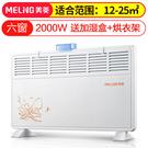 美菱取暖器家用節能省電電暖器暖氣機暖風機...