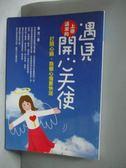 【書寶二手書T9/勵志_MML】遇見上帝派來的開心天使-打開心鎖,換個心情更快活_葉月