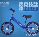 競技童車手提扶桿兒童平衡自行車學步小孩單車平橫車 QQ6397『MG大尺碼』