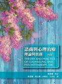 諮商與心理治療:理論與實務